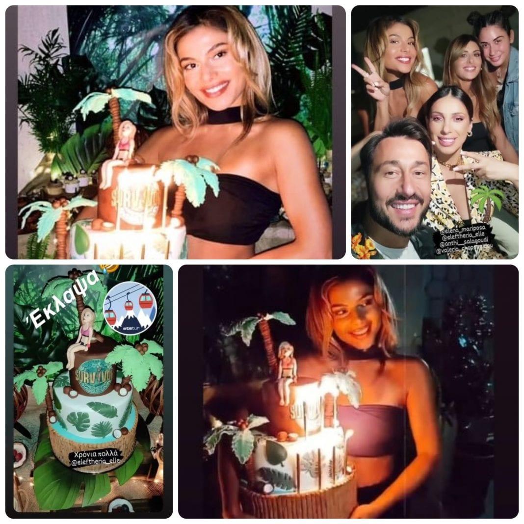 Ελευθερία Ελευθερίου: Έκανε πάρτι γενεθλίων με πρώην συμπαίκτες της από το Survivor!