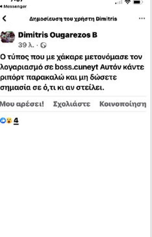 Δημήτρης Ουγγαρέζος: Έπεσε θύμα διαδικτυακής απάτης- Η δημόσια έκκληση στο Instagram