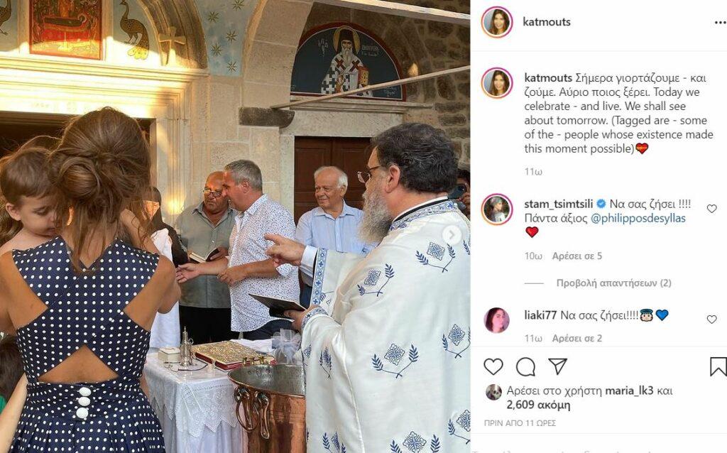Κατερίνα Μουτσάτσου: Βάφτισε στην Αίγινα τον ενός έτους γιο της!